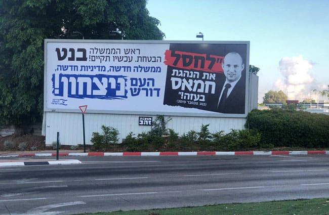 Sebuah LSM Israel, Israel Victory Project (IVP), memasang papan reklame di luar rumah perdana menteri Naftali Bennett yang mengingatkannya akan janjinya untuk